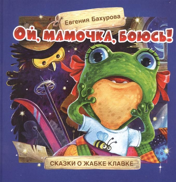 Ой, мамочка, боюсь! Сказки о жабке Клавке, шалунишке, хитрюге и разбойнице