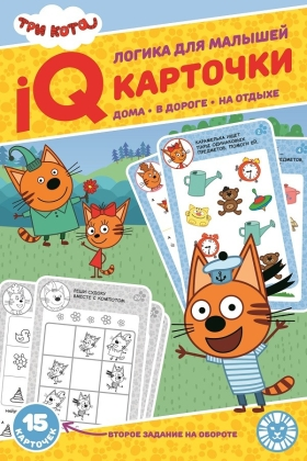 Игра Развивающая Логика для малышей. Три кота. Карточки IQ 15шт