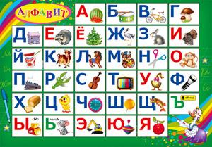 Коврик настольный детский А3 Алфавит