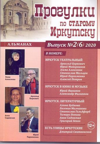 Альманах Прогулки по старому Иркутску Вып.2(6) 2020