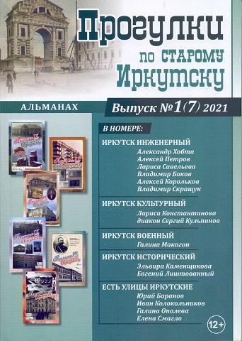 Альманах Прогулки по старому Иркутску Вып.1(7) 2021
