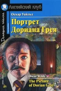 Портрет Дориана Грея = The Picture of Dorian Gray. Short Stories