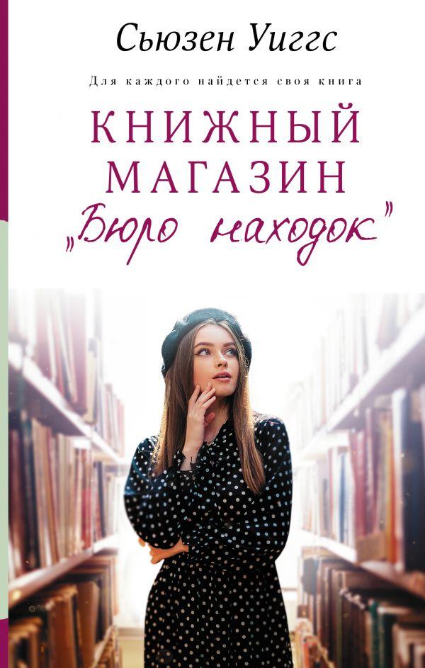 """Книжный магазин """"Бюро находок"""": Роман"""