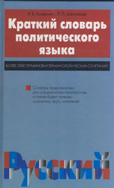 Краткий словарь политического языка: Более 2 тыс. терминов