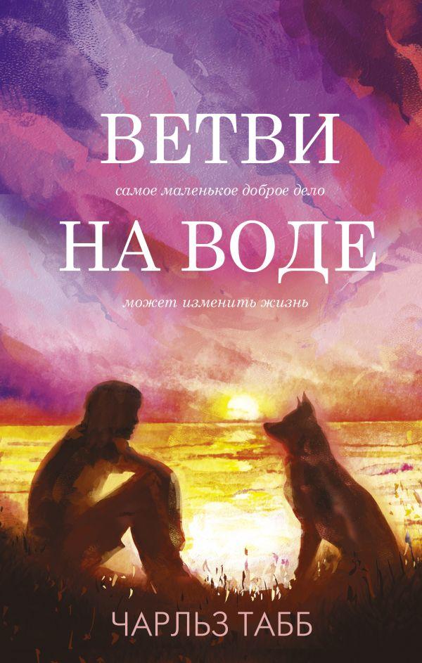 Ветви на воде: Роман