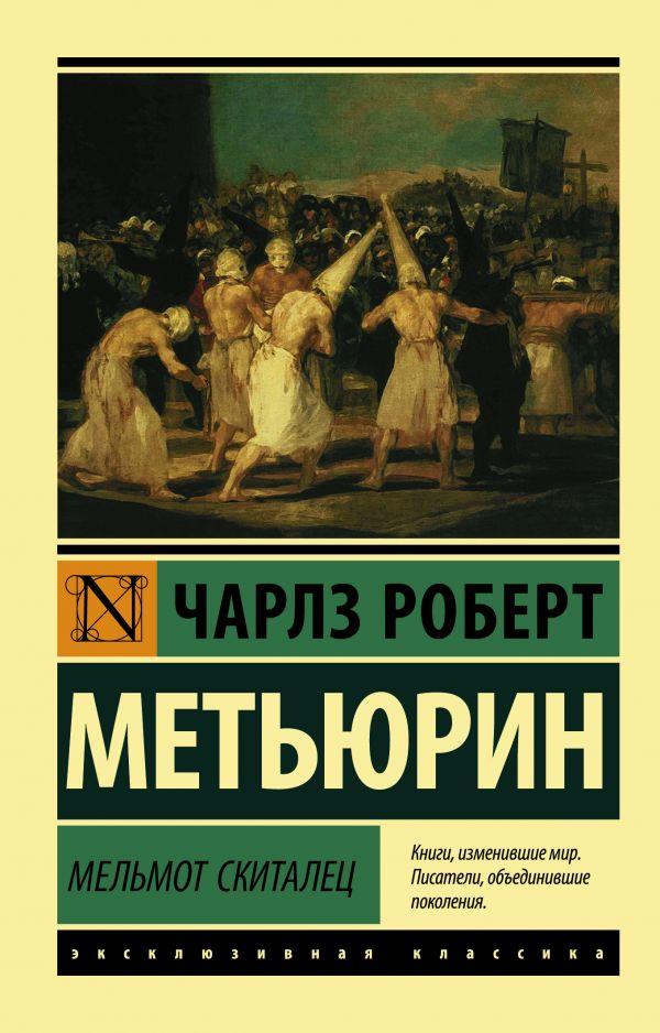 Мельмот Скиталец: Роман