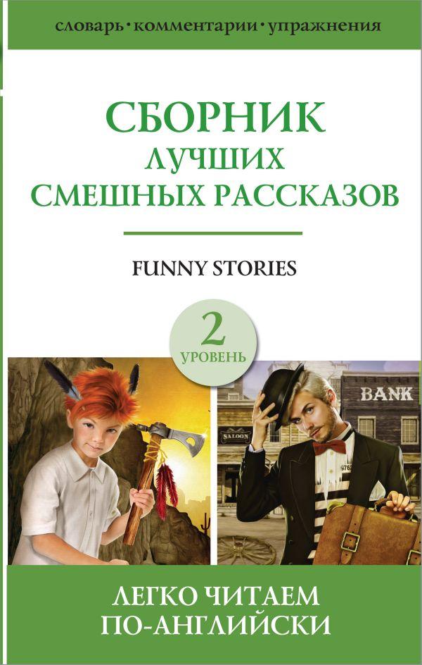 Сборник лучших смешных рассказов. Уровень 2