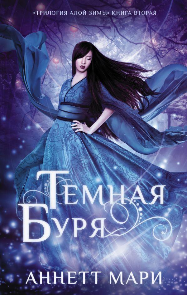 Темная буря: Фантастический роман