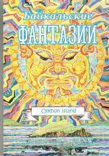 Набор открыток Байкальские фантазии Olkhon island