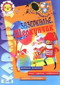 Зазеркалье. Щелкунчик (5-9 лет) Волшебное зеркало внутри книги