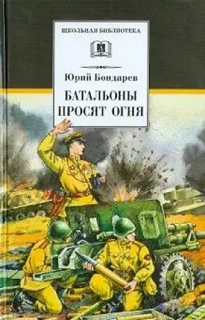 Батальоны просят огня
