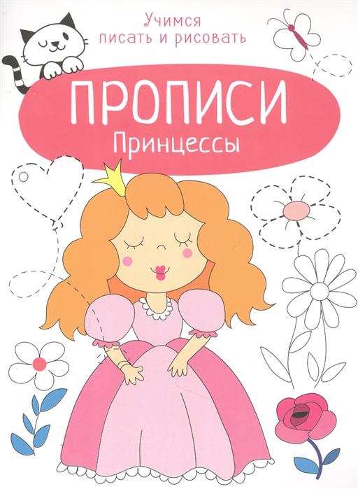 Прописи. Принцессы