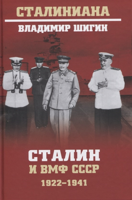 Сталин и ВМФ СССР. 1922 - 1941