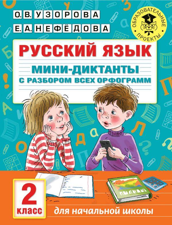 Русский язык. 2 класс: Мини-диктанты с разбором всех орфограмм