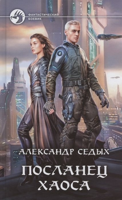 Посланец хаоса: Фантастический роман