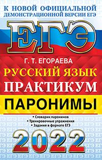 ЕГЭ 2022. Русский язык: Практикум: Паронимы