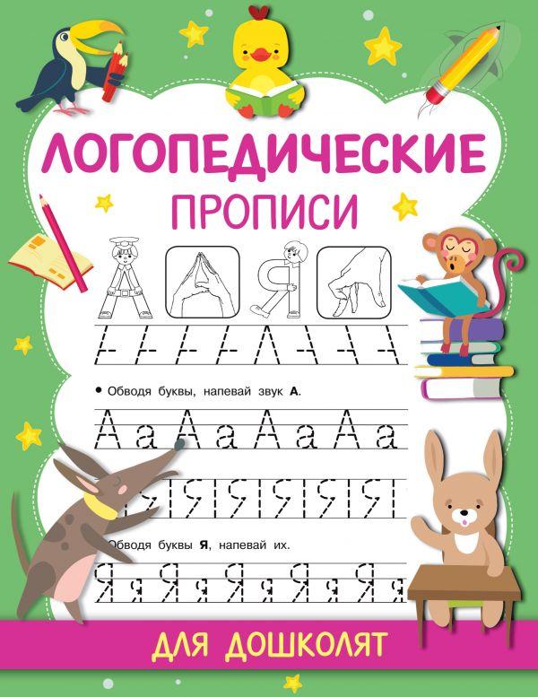 Логопедические прописи