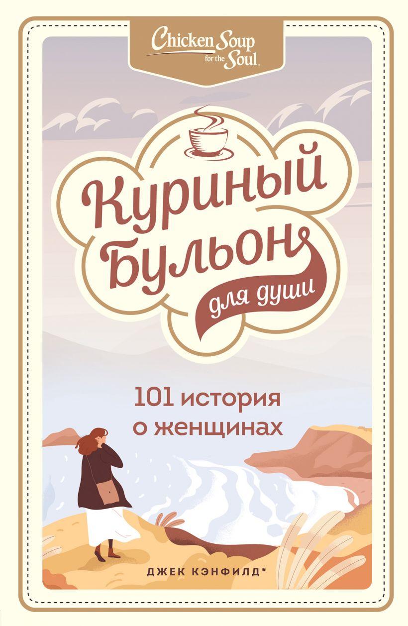 Куриный бульон для души: 101 история о женщинах