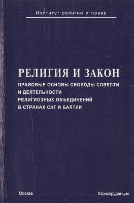 Религия и закон: Правовые основы свободы совести и деятельности..: Сборник
