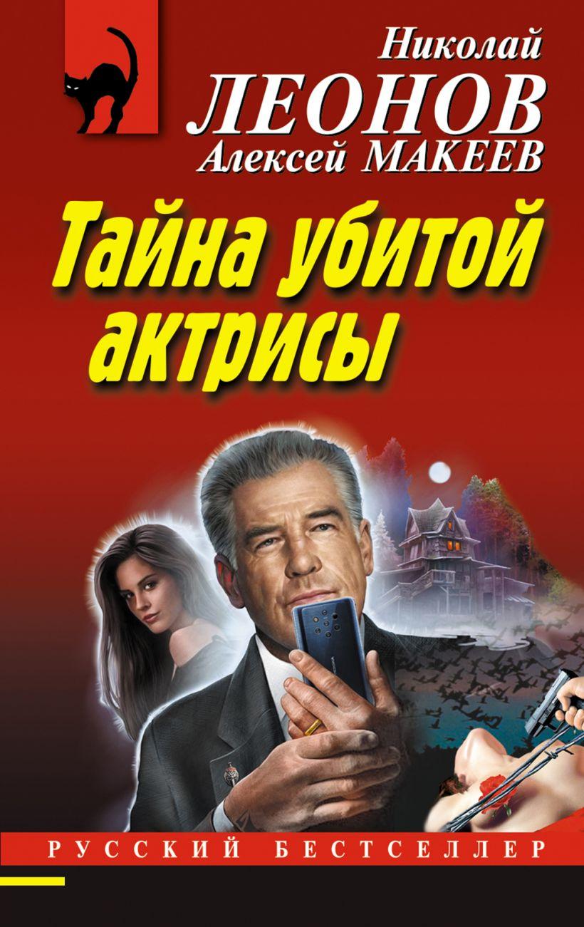 Тайна убитой актрисы