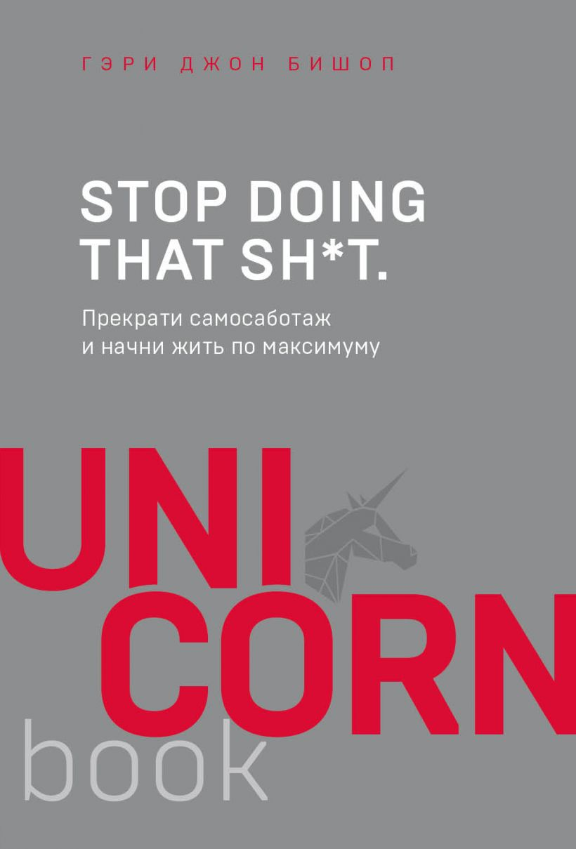 Stop doing that sh*t. Прекрати самосаботаж и начни жить по максимуму