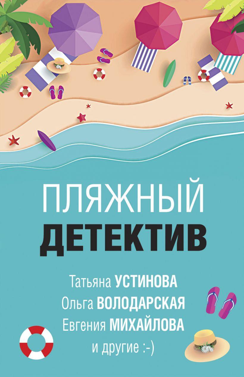Пляжный детектив: Сборник рассказов