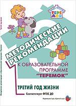 """Методические рекомендации к образовательной программе """"Теремок"""". Третий год жизни: Книга для воспитателя ДОО"""