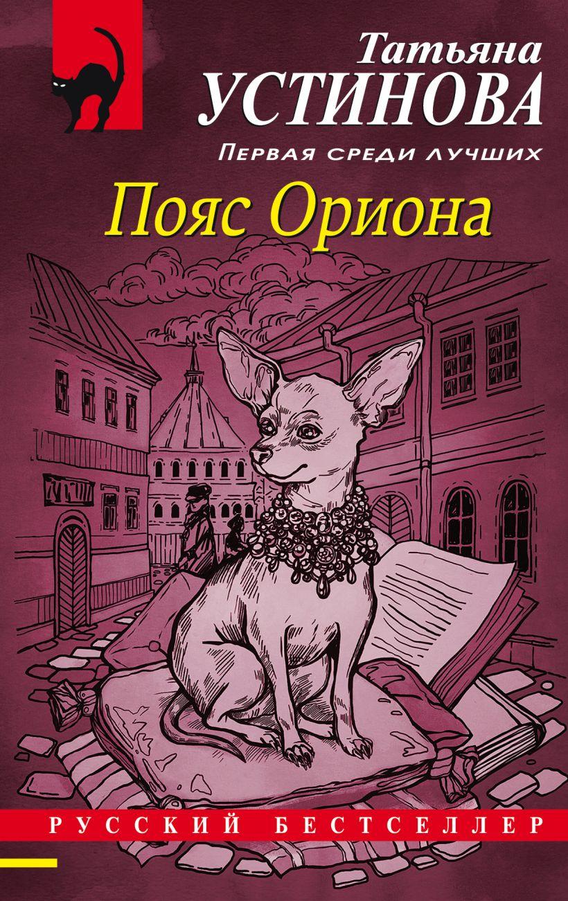 Пояс Ориона: Роман