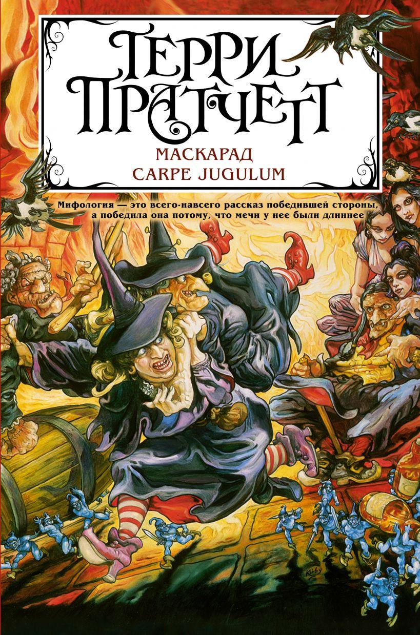 Маскарад. Carpe Jugulum (Ведьмы 5-6)