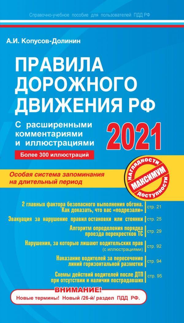 Правила дорожного движения РФ с расширенными комментариями и иллюстрациями с изменениями и дополнениями на 2021 г.