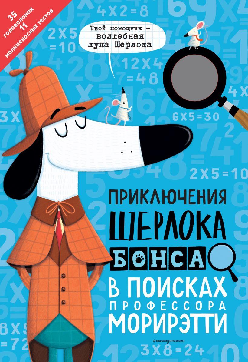 Приключения Шерлока Бонса. В поисках профессора Морирэтти (интеллектуальные головоломки + волшебная лупа)