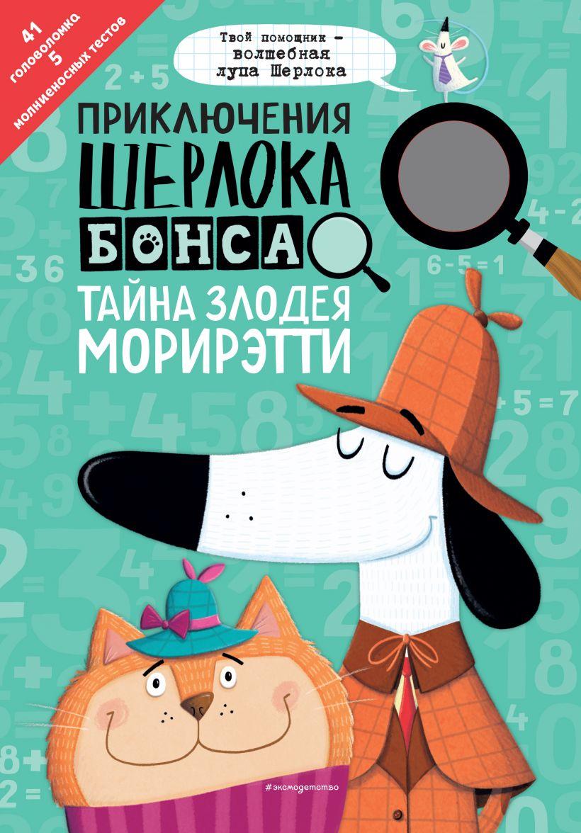 Приключения Шерлока Бонса. Тайна злодея Морирэтти (интеллектуальные головоломки+ волшебная лупа)
