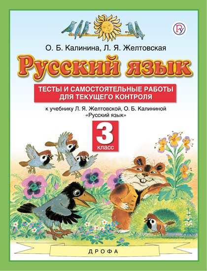 Русский язык. 3 класс: Тесты и самостоятельные работы к учебнику Желтовской ФГОС