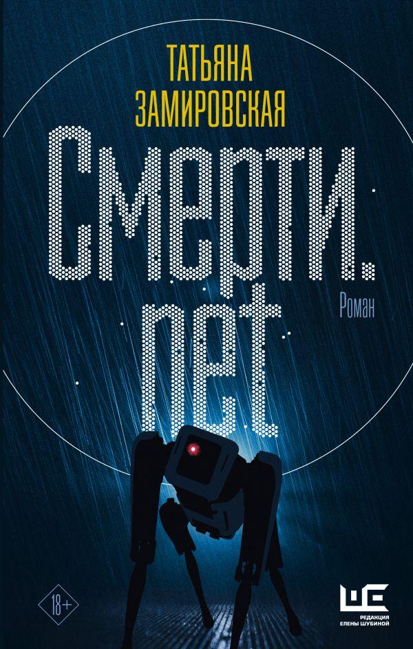 Смерти.net: Роман