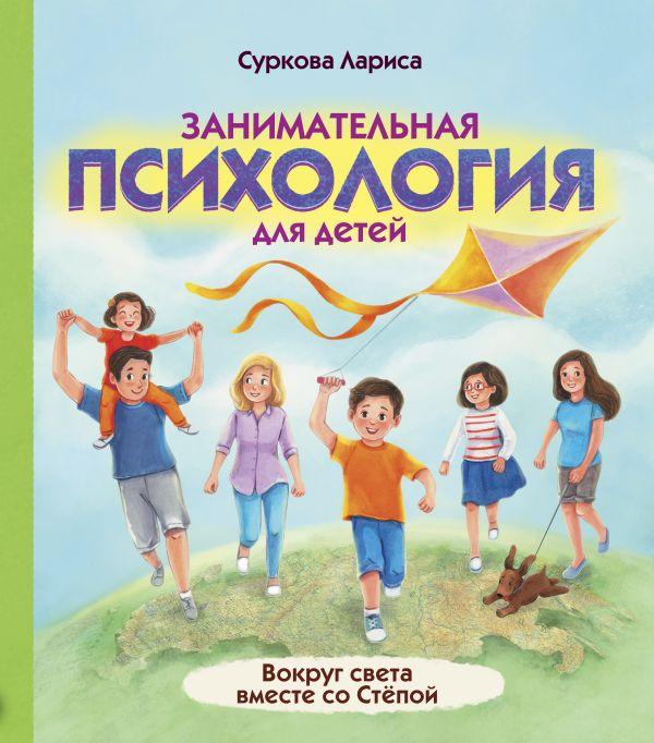 Занимательная психология для детей: Вокруг света вместе со Степой