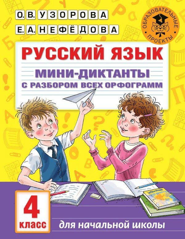 Русский язык. 4 класс: Мини-диктанты с разбором всех орфограмм