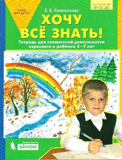 Хочу все знать!: Тетрадь для совместной деятельности взрослого и ребенка 5-7 лет