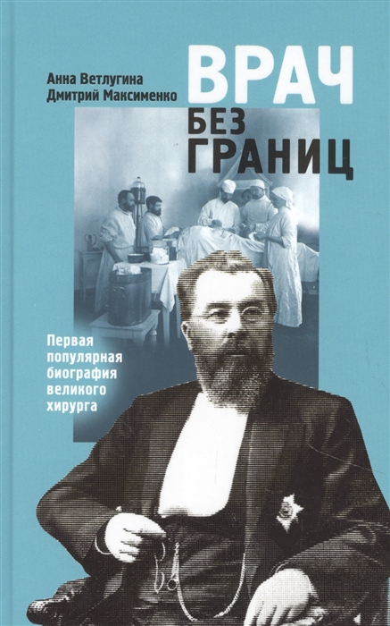 Врач без границ: Первая популярная биография великго хирурга
