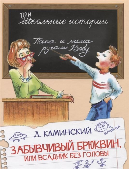 Забывчивый Брюквин, или всадник без головы: Рассказы, сказка