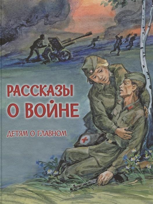 Рассказы о войне: Рассказы