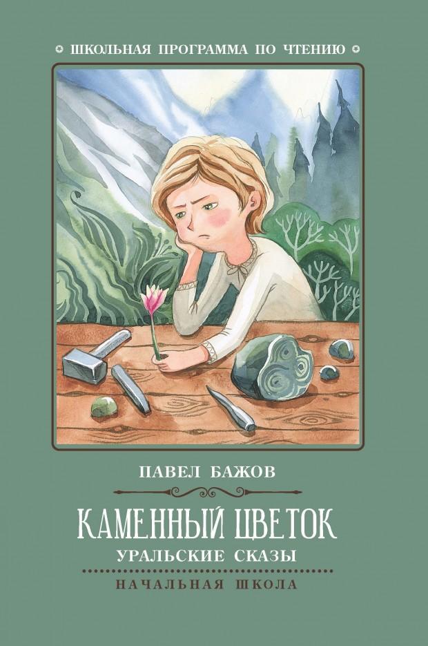 Каменный цветок: Уральские сказы