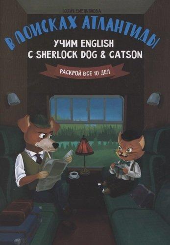 В поисках Атлантиды: Учим English с Sherlock Dog & Catson