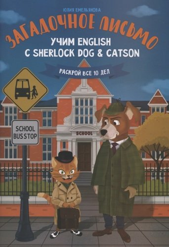 Загадочное письмо: Учим English с Sherlock Dog & Catson