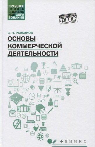 Основы коммерческой деятельности: Учебное пособие