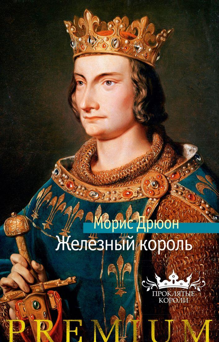 Железный король