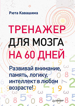 Тренажер для мозга на 60 дней. Развивай внимание, память, логику, интеллект в любом возрасте!