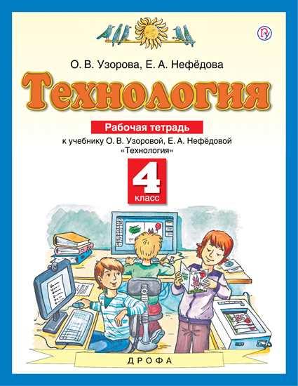 Технология. 4 класс: Рабочая тетрадь к учебнику Узоровой ФГОС