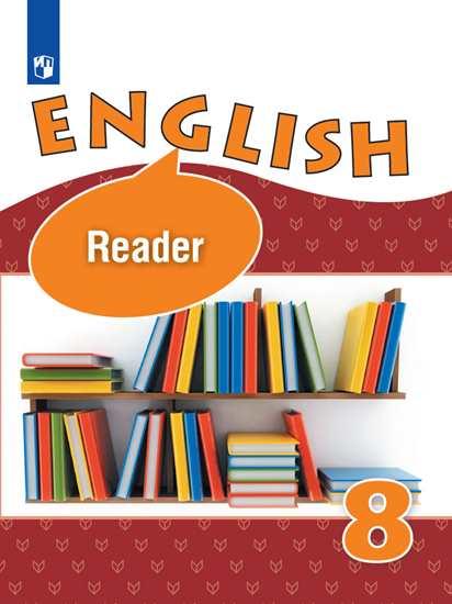 Английский язык (English). 8 класс: Книга для чтения для школ с углубленным изучением