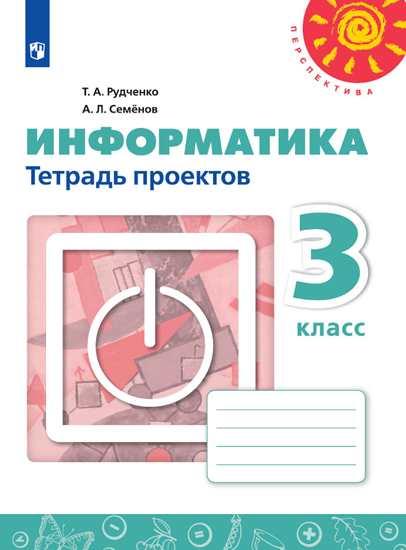 Информатика. 3 класс: Тетрадь-проектов ФП