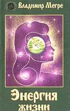 Энергия жизни VII
